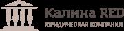 """ООО """"ЮРИДИЧЕСКАЯ КОМПАНИЯ """"КАЛИНА РЕД"""" Уфа"""