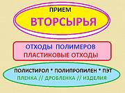 Переработка ПЛАСТИКА . КУПЛЮ отходы ПОЛИСТИРОЛА ( изделия , дробленку , выр