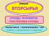 Переработка ПЛАСТИКА ( сайт TBOSNAB . COM ). КУПЛЮ отходы ПОЛИСТИРОЛА ( изделия , дробленку , выр Москва