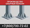 Производство опорных колонн Москва
