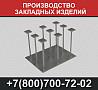 Производство закладных изделий Москва