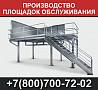 Производство площадок обслуживания Москва