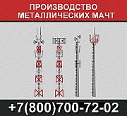 Производство металлических мачт Москва