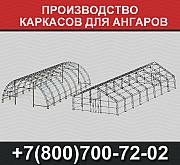 Производство каркасов для ангаров Москва
