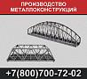 Производство металлоконструкций Москва