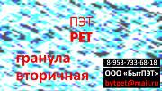Продам: вторичная гранула ПЭТ. доставка из г.Липецк