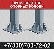Производство опорных колонн, Производство опорных колонн Москва