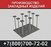 Производство закладных изделий, Производство закладных изделий Москва