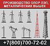 Производство металлических вышек Москва