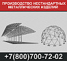 Производство нестандартных металлоконструкций Москва