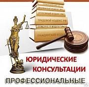 Адвокаты и юристы в Красногвардейском и Невском р-не СПБ Санкт-Петербург