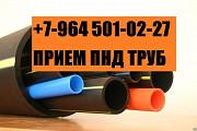 Приемка отходы труб ПНД, ящики, паллеты, канистры, стрейч и ПВД пленка, поддоны и др.
