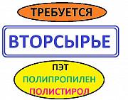 ДО 40 РУБ. за кг . От 300 кг ( ! ! ) Куплю пленку ПОЛИПРОПИЛЕНОВУЮ ( ПП , БОПП , СРР ) .Пленку ПО Москва