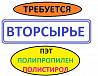 ДО 50 РУБ. за кг. ( ! ! ) КУПЛЮ отходы ПЛАСТИКА , отходы ПОЛИМЕРОВ , отходы ПЛАСТМАСС . Прием В Москва