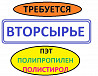 Куплю ВЕДРА (ПП) , ЯЩИКИ(ПНД), ПОДДОНЫ . Тел. 8 977 125 91 87 Москва