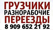 Услуги Грузчиков, Разнорабочих. Переезды. Различные работы Орехово-Зуево