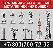 Производство металлических вышек Екатеринбург