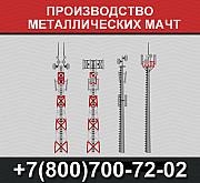 Производство металлических мачт Екатеринбург