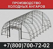 Производство холодных ангаров Екатеринбург