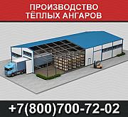 Производство тёплых ангаров Екатеринбург
