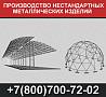 Производство нестандартных металлоконструкций Екатеринбург