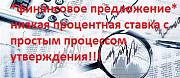 Быстрое и надежное предложение денежного кредита Москва