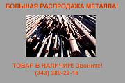 Распродажа кругов 65Г Москва