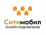 Подключение водителей к Ситимобил Москва