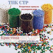 Вторичная гранула полипропилена доставка из г.Москва