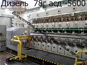 Дизель генератор