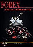 """Книга """"Форекс искусство мошенничества"""" Санкт-Петербург"""