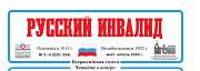 """Всероссийская газета """"Русский инвалид"""" (учредитель МГО ВОИ), Бумажная и электронная версии Москва"""