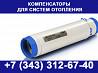 Сильфонные компенсаторы для систем отопления Нижний Новгород
