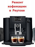 Ремонт кофемашин в Реутове Москва