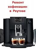 Ремонт кофемашин в Реутове Реутов