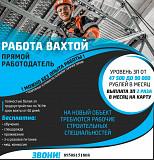 Требуются монтажники можно без опыта работы Екатеринбург