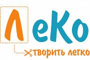 Наборы для творчества. ЛеКо - творить легко! Москва