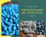Полиэтилен вторичный HDPE, ПЭНД, ПП-А4, А10. ПС УМП, гранула для труб Москва