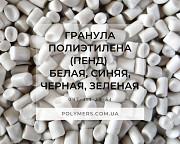 Производим вторичную гранулу ПНД 276 (исходное сырье HDPE флакон, канистра) Москва