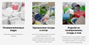 Закупаем полигонные отходы пластмасс (лом полимеров) навалом, ПНД, ПС, ПП