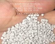 Продам гранулу ПНД (HDPE) вторичную экструзия, выдув Москва