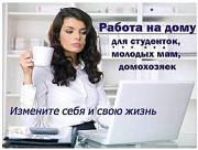 Специалист по рекламе в компанию Аромашево