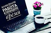 Менеджер по рекламе народного потребления Ковров