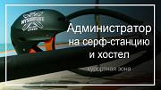 Администратор на серф-станцию и хостел Ростов-на-Дону
