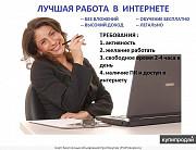 Упpaвляющuй инmеpнеm-магaзuном Челябинск