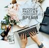 Сотрудник интернет-магазина Самара