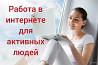 Администратор в онлайн-проект Челябинск