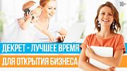"""Маркетолог в компанию ООО """"Орифлэйм-косметикс"""" Новосибирск"""