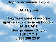 Покупка акций ОАО Рубин