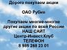 Покупка акций ОАО Рубин Санкт-Петербург